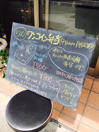 平日限定!お弁当!