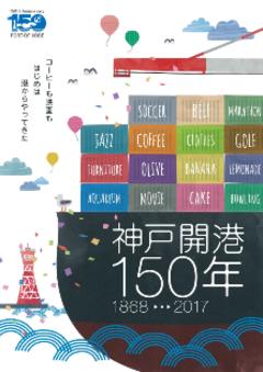 神戸開港150年まであと353日