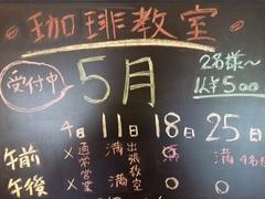 5月のコーヒー教室