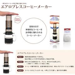 こちらも進化系コーヒー抽出器具