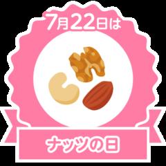 素焼きのナッツは体に良い!