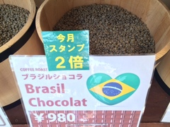 Brazil  chocolat  jelly