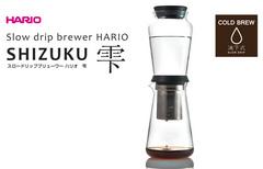 ハリオから新商品