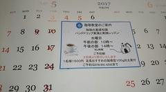 5月のコーヒー教室予定
