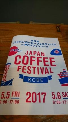 コーヒーフェス‼‼