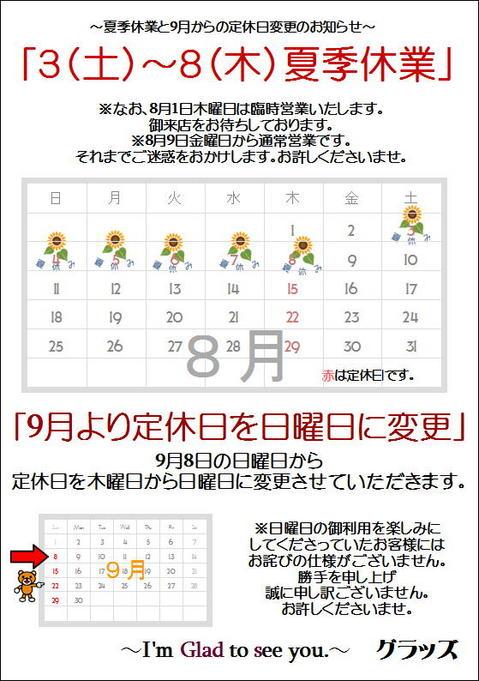 夏季休業と定休日変更.JPEG