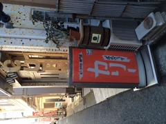 阪神電車『新在家駅』北側高架沿い西側の