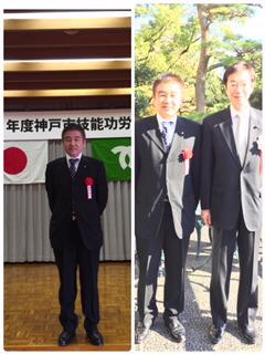 平成27年度神戸市技能功労者表彰式
