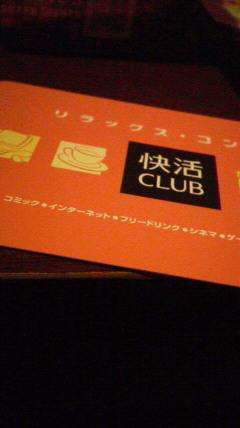 姫路でネカフェ