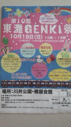 明日はイヨイヨ東灘GENKI祭♪