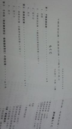 講師ご報告〜近畿税理士会灘支部様