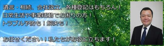 司法書士佐藤・池永合同事務所