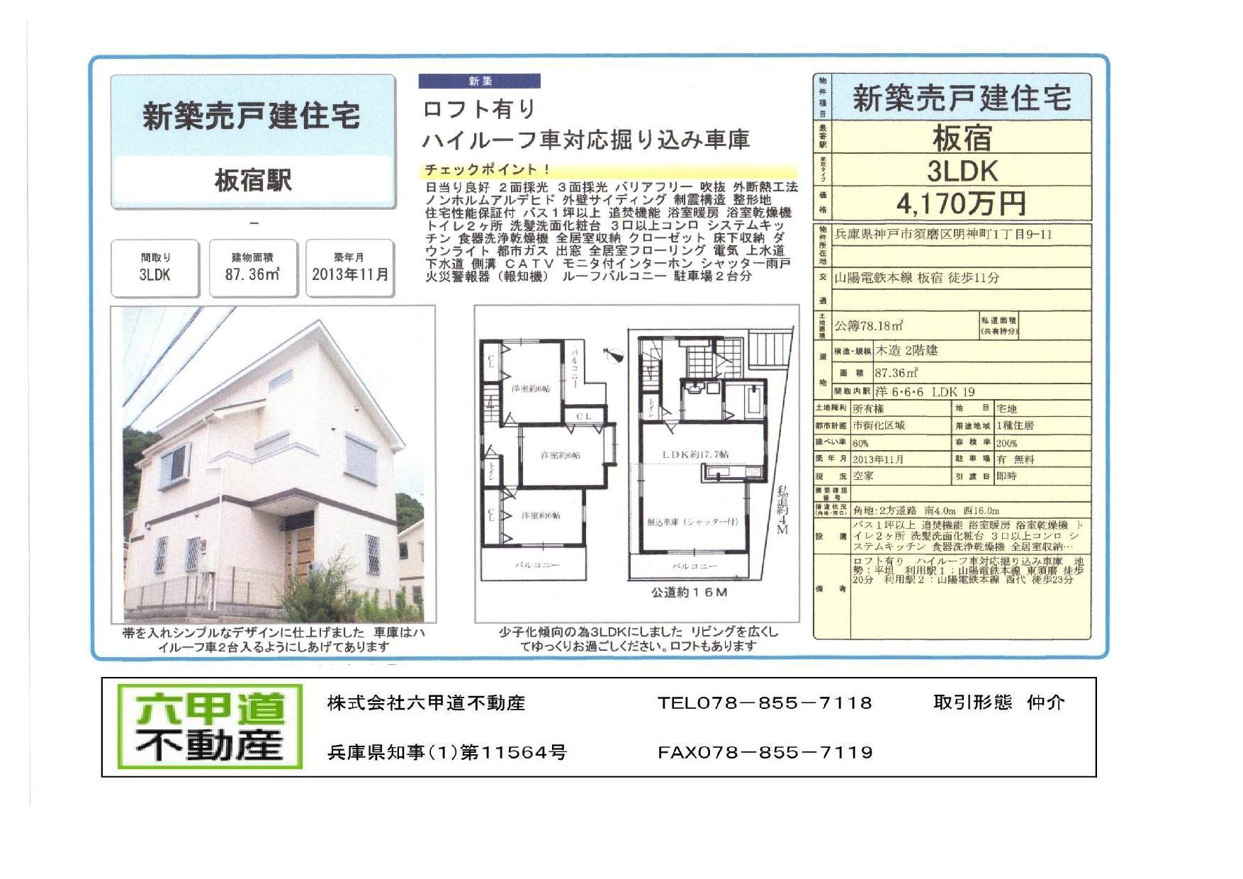 超特殊住宅の紹介です!!