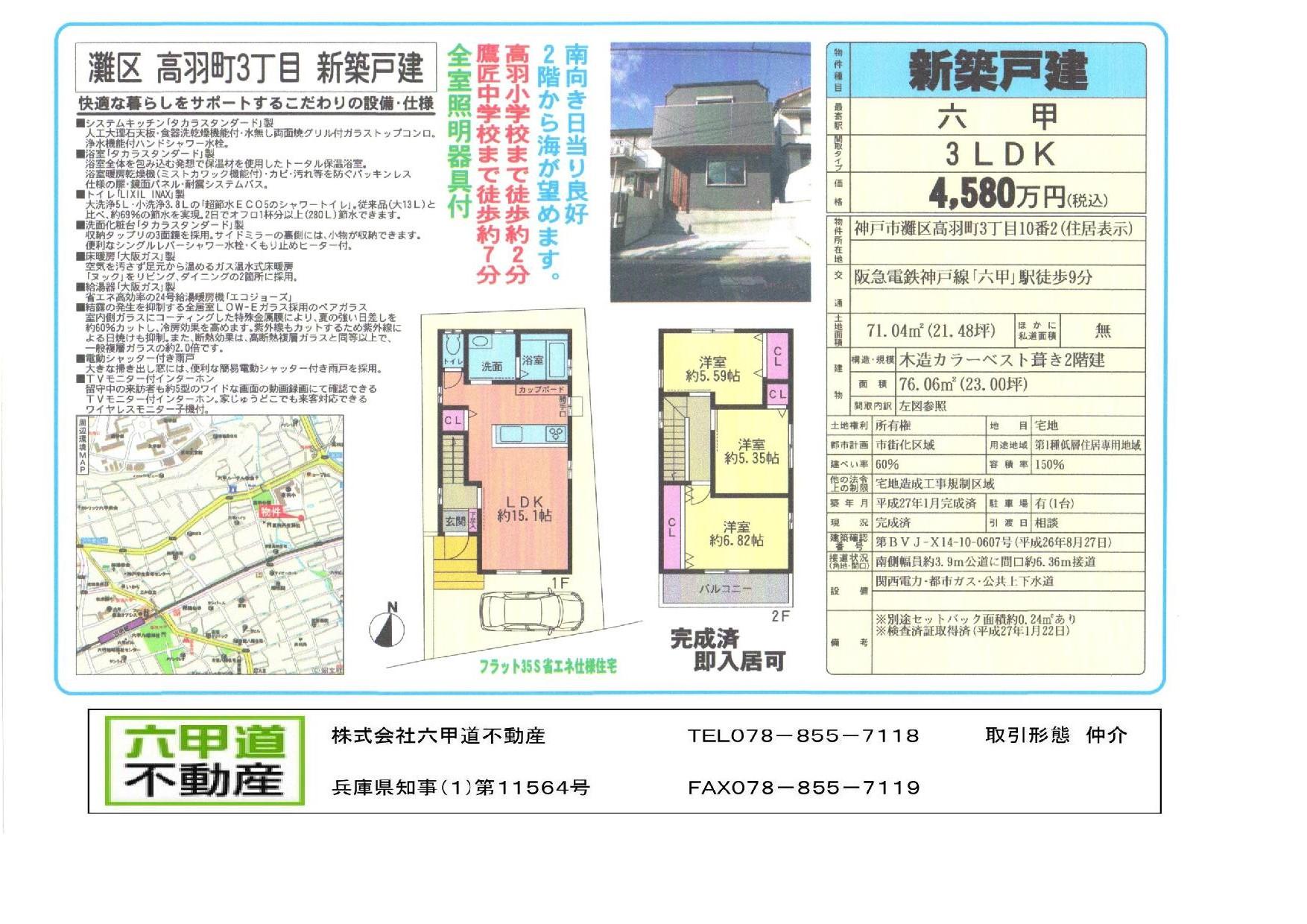 (終了)高羽町3丁目(高羽・鷹匠地区)の新築一戸建の紹介です。