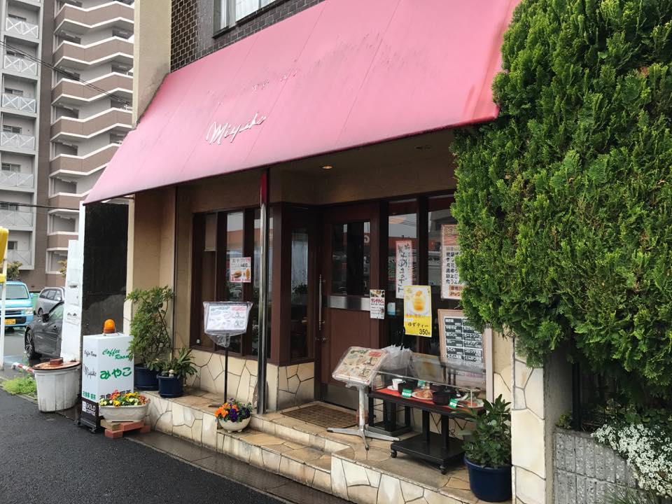 みやこ「味泥交差点から北へすぐ!!の喫茶店!」