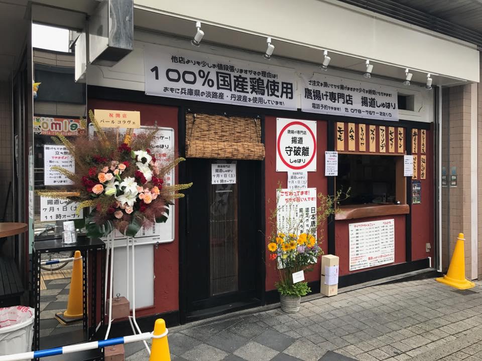 揚道しゅはり「麺じゃないよ揚!唐揚げ専門店がニューオープン!!」