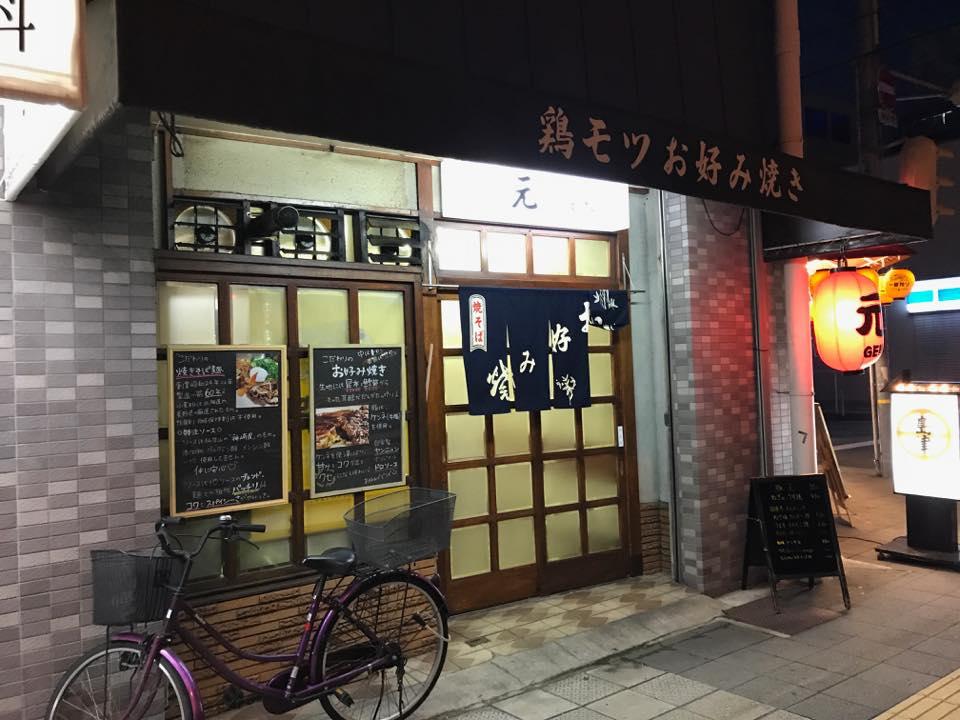 元(GEN)「神戸駅から歩いて行けます!兵庫区のお好み焼き屋さん」