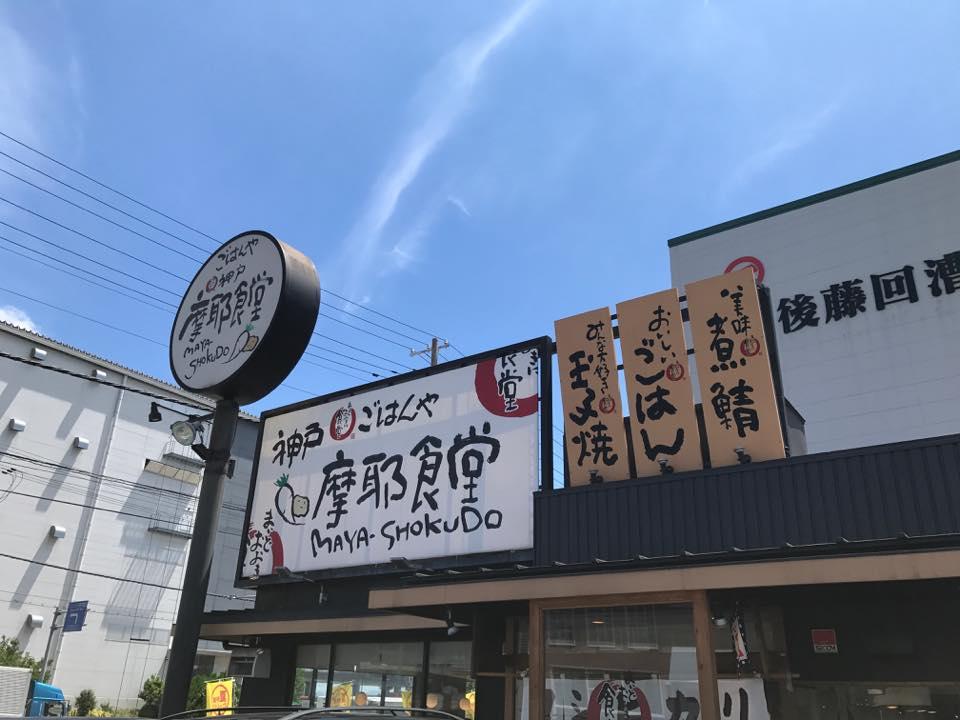 神戸摩耶食堂「まいどおおきに!摩耶食堂」