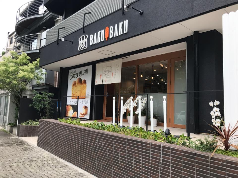 麦麦-BAKUBAKU-神戸本店「2017年7月6日ニューオープン!」