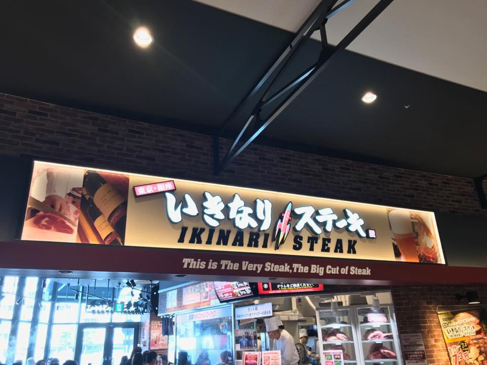 いきなりステーキAM神戸南店「人生初のいきなりステーキ!!」
