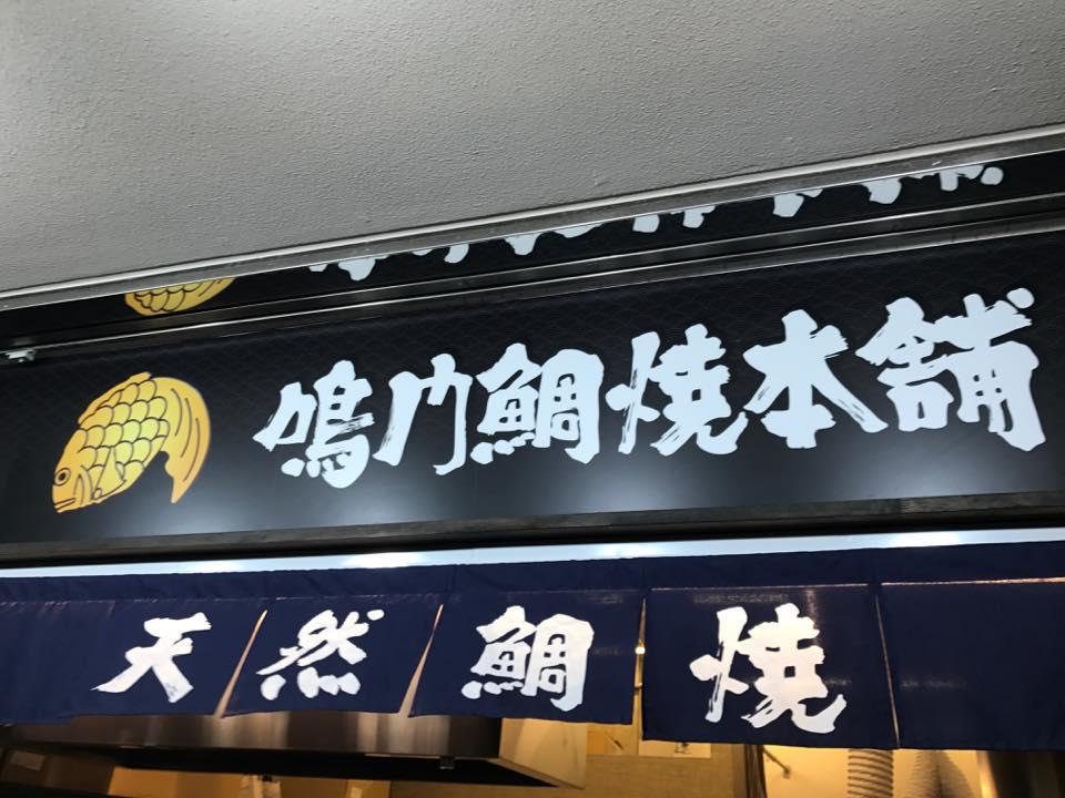鳴門鯛焼本舗ウェルブ六甲道店「2017年9月2日ニューオープン!!」