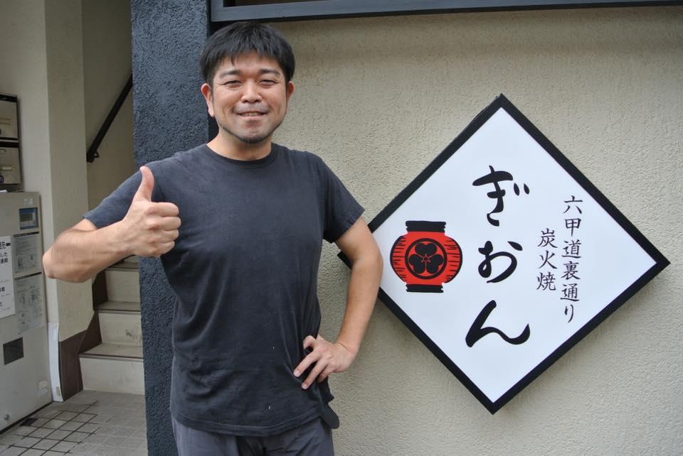 六甲道裏通り炭火焼ぎおん「唸る鴨!!2017年10月6日ニューオープン!!」
