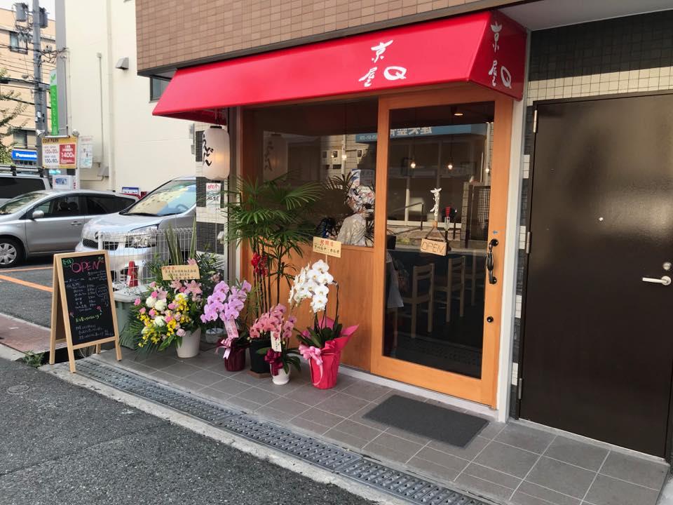 うどん京屋「2017年10月11日ニューオープン!!」