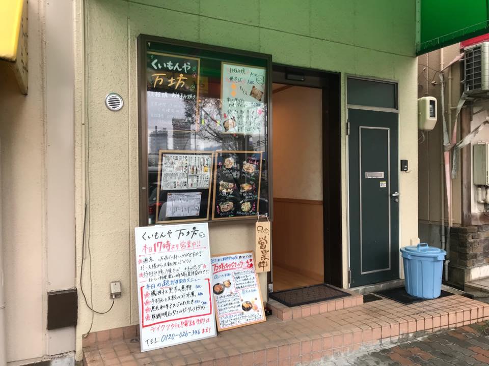 鉄板居酒屋くいもんや万坊「六甲道から阪神大石へ移転しました!!」