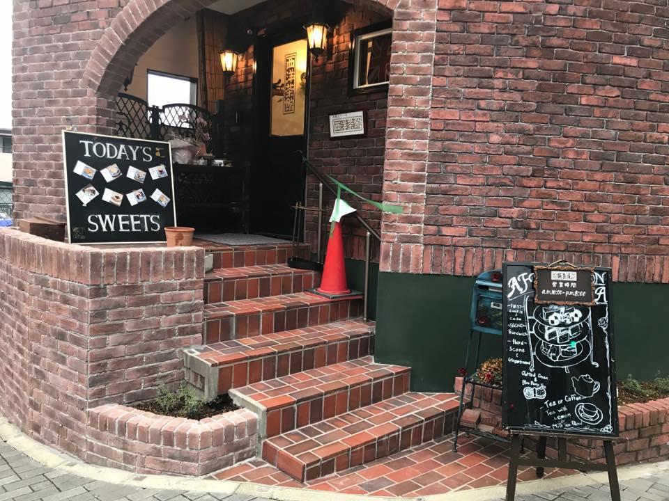 西洋茶館「お茶とケーキのお店がこんなところにニューオープン!!」