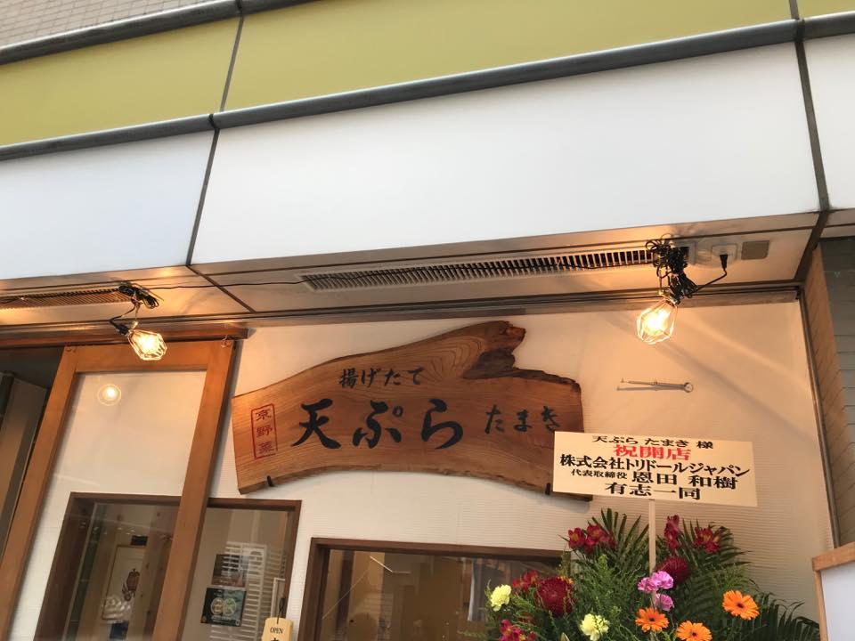 揚げたて天ぷらたまき「2017年10月30日ニューオープン!!」