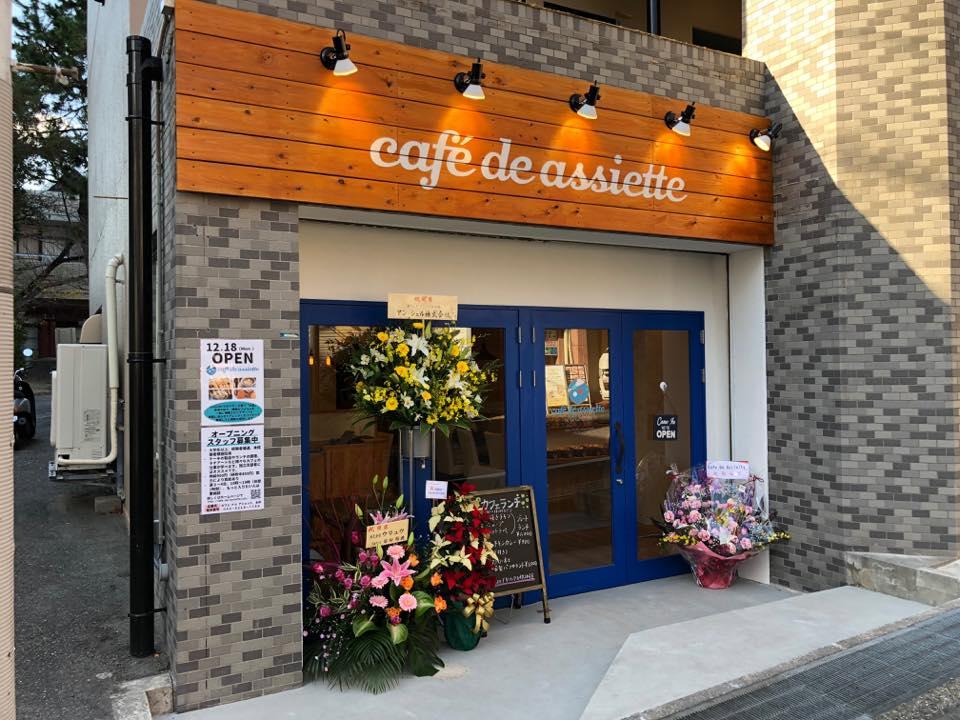 カフェ ドゥ アシェット(cafe de assiette)「2017年12月18日ニューオープン!!」