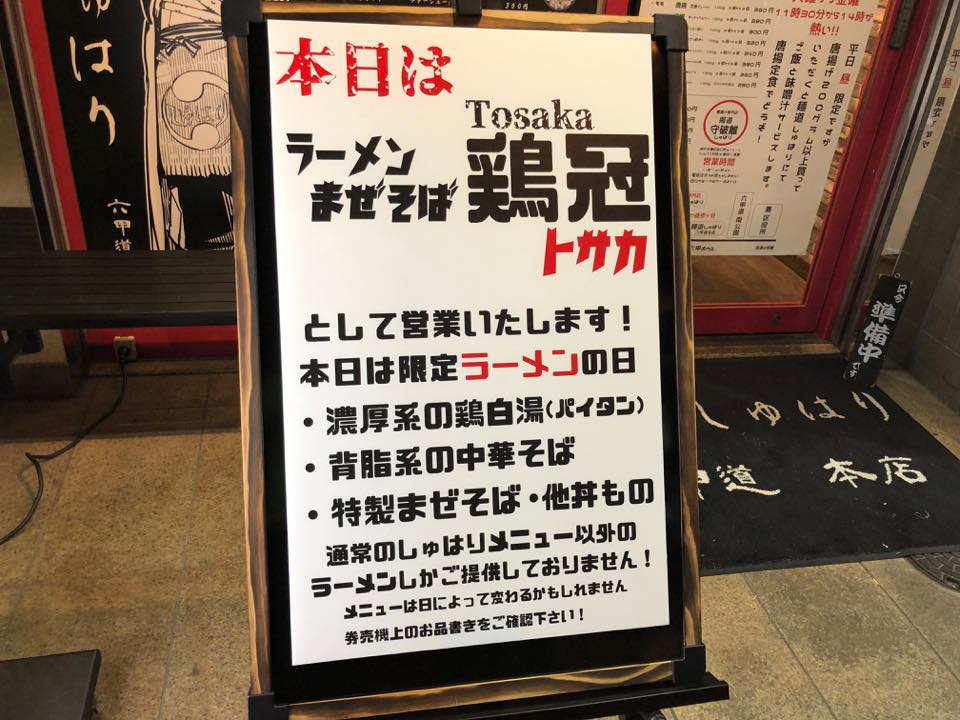 ラーメンまぜそば鶏冠(とさか)「麺道しゅはりの月曜日限定店のラーメン!!」