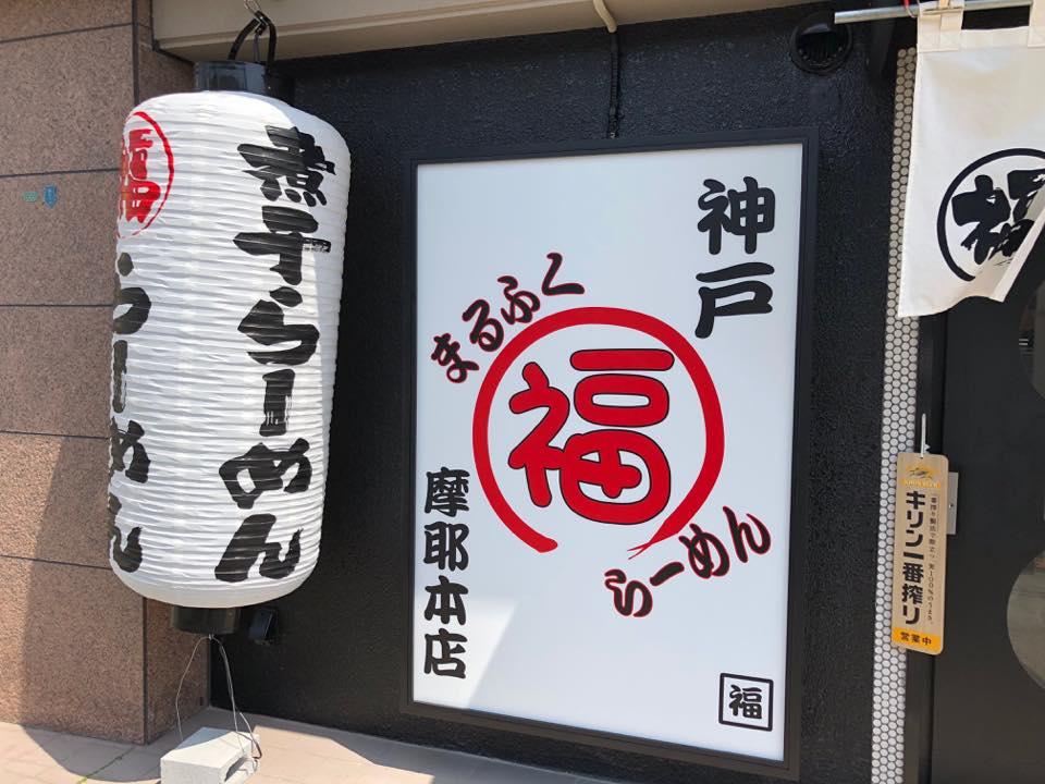 まるふくらーめん摩耶本店「2018年3月24日ニューオープン!!」