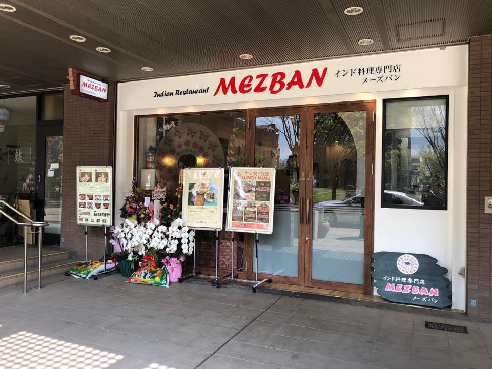 インド料理メーズバン「六甲道にインド料理店がニューオープン!!」
