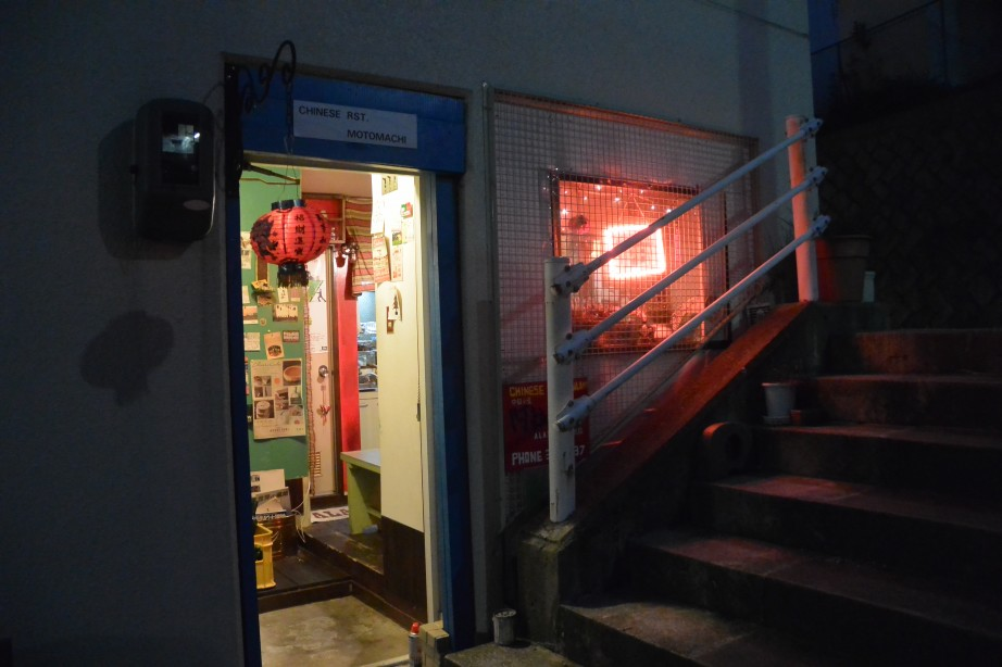 阿拉斯加 (アラスカ)「色んな意味で衝撃な中華料理屋さん!!!!」
