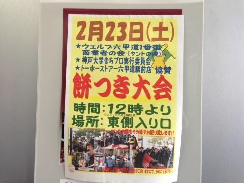 2月23日(土)餅つき大会があります!!
