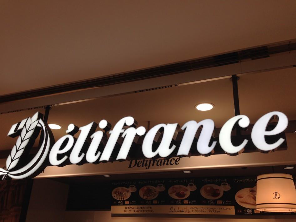 デリフランス PLiCO六甲道店「2013年12月20日ニューオープン!!」