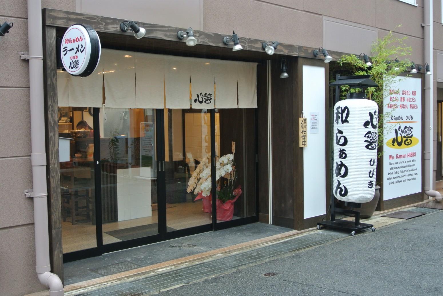 心響(ひびき)※閉店「2016年9月13日ニューオープン!!」