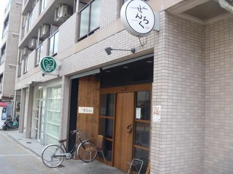 鶏屋ぜんろく六甲道店「鶏だけじゃない!!お野菜も食べよう!」