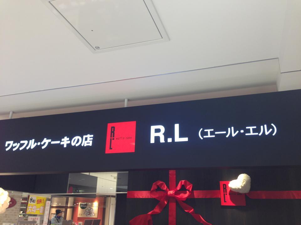 R.L (エール・エル)プリコ六甲道店「2013年12月20日ニューオープン!!」