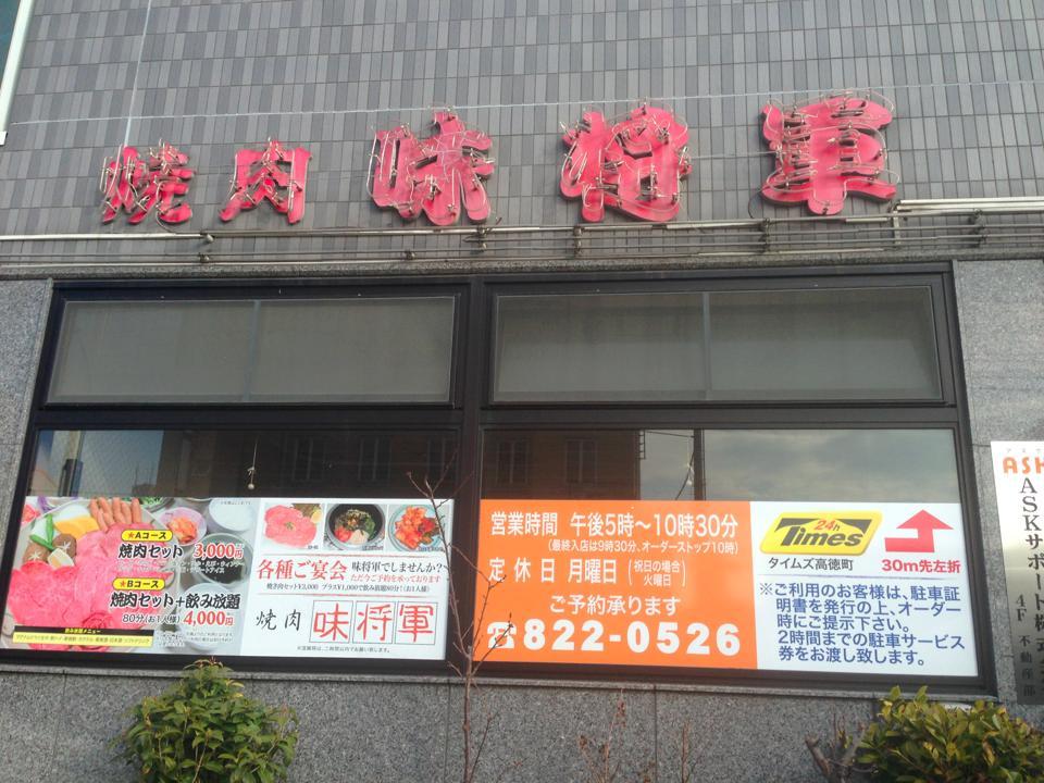 2014年3月中旬に閉店です!!※閉店「焼肉味将軍」