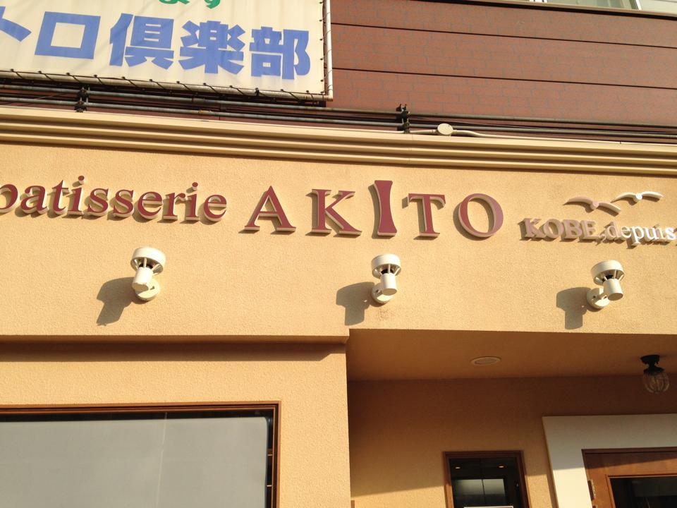 AKITO (アキト)「元町駅近くにケーキ屋さんがニューオープン!!」