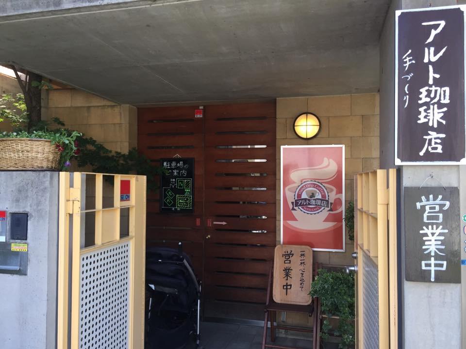 アルト珈琲店「2015年5月1日移転ニューオープン!!」