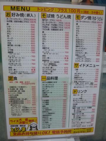 P1000230tokusima_ks.jpg