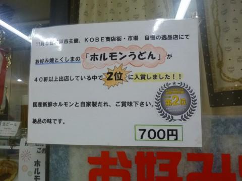 P1000231tokusima_ks.jpg