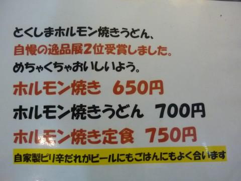 P1000232tokusima_ks.jpg