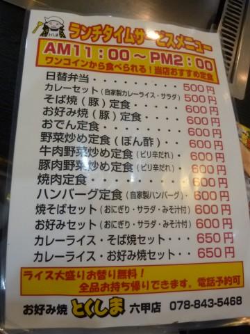 P1000235tokusima_ks.jpg