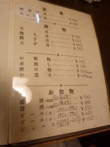 P1070910ippuku_ks.jpg