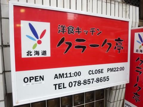 P1000213kurakutei_ks.jpg