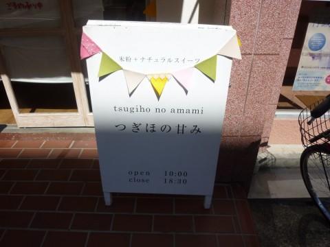 P1000249tugihonoamami_ks.jpg